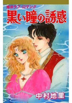 KuroiHitomi_no_Yuwaku_cover.jpg